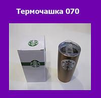 Термочашка 070