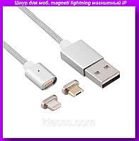 Шнур для моб. magneti lightning магнитный IP,Магнитный кабель,Магнитный usb-кабель