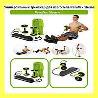 Универсальный тренажер для всего тела Revoflex xtreme, тренажер с 6 уровнями тренировки!Акция