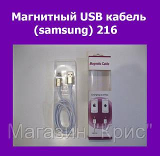 Магнитный USB кабель (samsung) 216