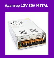 Адаптер 12V 30A METAL!Акция