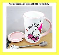 Керамическая кружка H-219 Hello Kitty