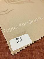 Ткань для рулонных штор IKEA 2085