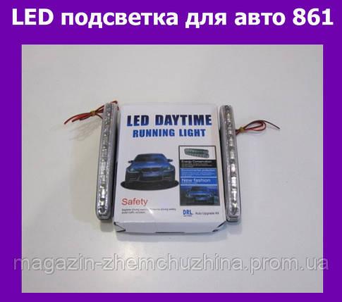 LED подсветка для авто 861, фото 2