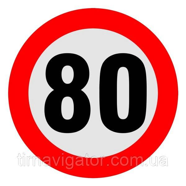 Наклейка ограничения скорости 80км D=200мм светоотражающая