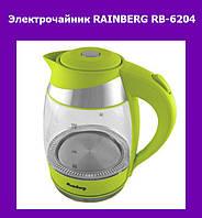 Электрочайник RAINBERG RB-6204!Акция
