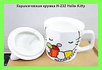 Керамическая кружка H-232 Hello Kitty!Акция