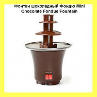 Фонтан шоколадный Фондю Mini Chocolate Fondue Fountain!Акция