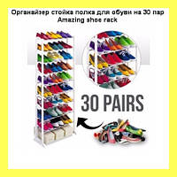 Органайзер стойка полка для обуви на 30 пар Amazing shoe rack!Акция