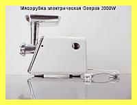 Мясорубка электрическая Geepas 2000W!Акция