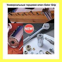 Универсальный торцевой ключ Gator Grip!Опт