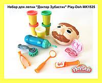 "Набор для лепки ""Доктор Зубастик"" Play-Doh MK1525!Акция"