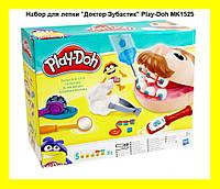 "Набор для лепки ""Доктор Зубастик"" Play-Doh MK1525!Опт"