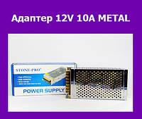 Адаптер 12V 10A METAL!Опт