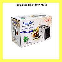 Тостер Sonifer SF-6007 700 Вт!Опт