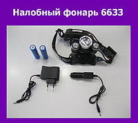 Налобный фонарь 6633!Опт