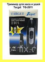 Триммер для носа и ушей Target TG-2011!Опт