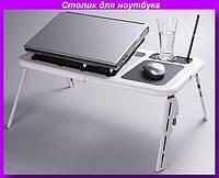 Подставка LD 09 E-TABLE,Cтолик для ноутбука с охлаждением 2 USB кулерами, подставка столик для ноутбука