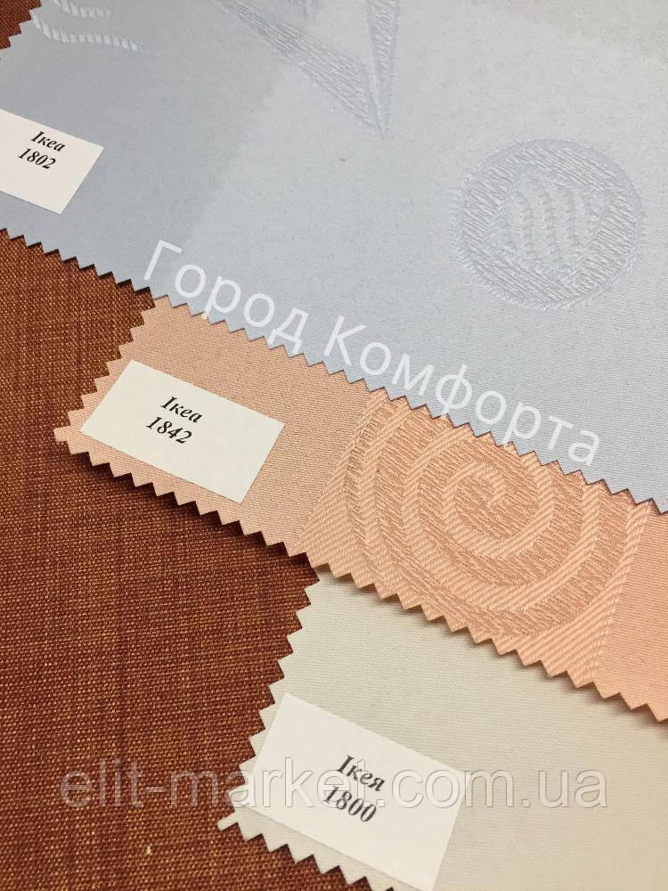 Ткани IKEA для рулонных штор