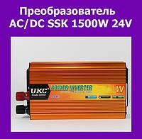 Преобразователь AC/DC SSK 1500W 24V!Акция
