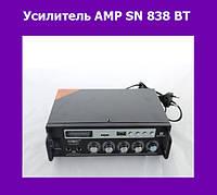 Усилитель AMP SN 838 BT!Акция