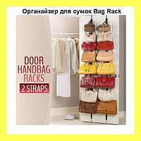 Органайзер для сумок Bag Rack!Акция