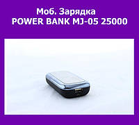 Моб. Зарядка POWER BANK MJ-05 25000