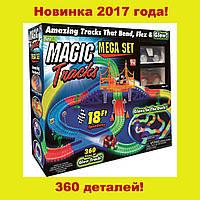 Гоночное шоссе Magic Tracks 360 деталей