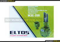 Заточная машина Eltos МЗС-350 Для точной заточки сверл разного диаметра !!! При оплате на карту -- для Вас ОПТОВАЯ ЦЕНА