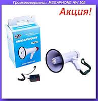 Громкоговоритель MEGAPHONE HW 20B,громкоговоритель ручной,громкоговоритель уличный!Акция