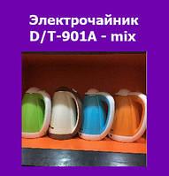 Электрочайник D/T-901A - mix!Опт