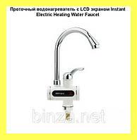 Проточный водонагреватель с LCD экраном Instant Electric Heating Water Faucet!Акция