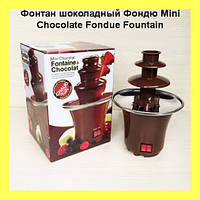 Фонтан шоколадный Фондю Mini Chocolate Fondue Fountain!Опт