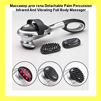 Массажер для тела Detachable Palm Percussion Infrared And Vibrating Full Body Massager!Опт