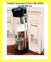 Термос бутылка Стекло My Bottle H-199 500 мл!Акция