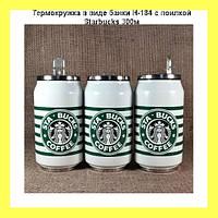 Термокружка в виде банки H-184 с поилкой Starbucks 300м!Опт