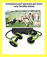 Универсальный тренажер для всего тела Revoflex xtreme, тренажер с 6 уровнями тренировки!Опт