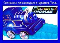 Светящаяся железная дорогапаровозик Томас!Опт