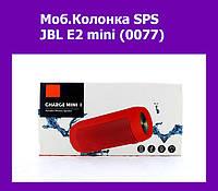 Моб.Колонка SPS JBL E2 mini (0077)!Акция