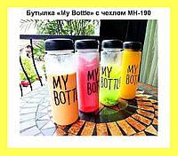 Бутылка «My Bottle» с чехлом MH-190!Опт