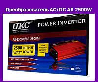 Преобразователь AC/DC AR 2500W!Опт