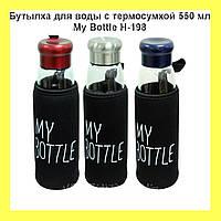 Бутылка для воды с термосумкой 550 мл My Bottle H-198!Акция
