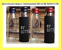 Бутылка для воды с термосумкой 550 мл My Bottle H-198!Опт