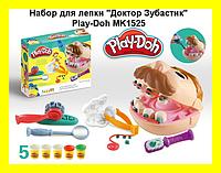 "Набор для лепки ""Доктор Зубастик"" Play-Doh MK1525"