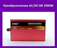 Преобразователь AC/DC AR 2500W!Акция