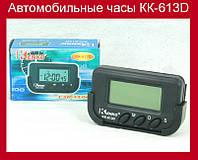 Автомобильные часы КК-613D!Акция