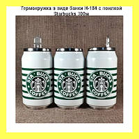 Термокружка в виде банки H-184 с поилкой Starbucks 300м