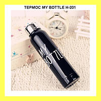 ТЕРМОС MY BOTTLE H-201!Акция