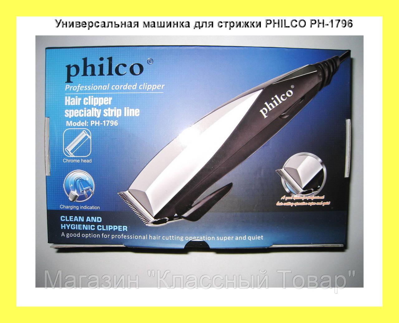 Универсальная машинка для стрижки PHILCO PH-1796