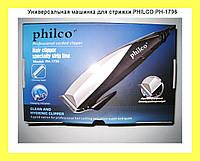 Универсальная машинка для стрижки PHILCO PH-1796, фото 1